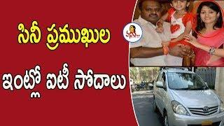 Income Tax Raids In Kannada Film Actors & Producers | Vanitha News | Vanitha TV