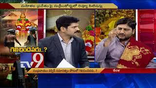 Sabarimala Issue : Why Muslim women's are not allowing to mosques? - Damodara Sharma - TV9
