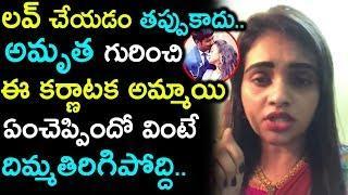 ప్రణయ్ అమృత గురించి నిజాలు చెప్పిన కర్ణాటక అమ్మాయి| Karnataka Lady About Amrutha and Pranay Love