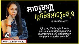 អាចរួមទុក្ខម្ដេចមិនអាចរួមសុខ, Girl Version, Cover by Ya Ty 「LYRIC AUDIO」♫