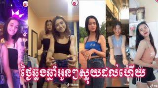 ថ្ងៃឆ្លងឆ្នាំអូនៗស្លុយដល់ហើយ Collections Video Khmer Girl Beautiful dance
