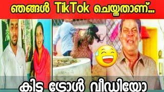 ഞങ്ങൾ വെറുതെ അടിച്ചതാണ്???????? Viral Video Troll Tiktok Viral Boy Slaps Girl Troll Tiktok Troll