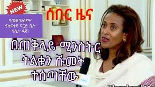 Ethiopia Supreme Court gets its first woman head, Meaza Ashenafi.