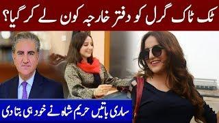 Tiktok Girl Hareem Shah Exposed Reality of Her Leaked Video | Cyber Tv