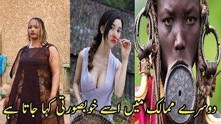 Most 5 Women Beauty Standards Around The World in Hindi/Urdu