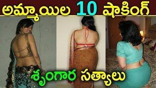 Unknown Facts About Women | Interesting Facts About Women | Women Secrets