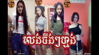 Beautiful Girls Dance, TikTok-2019