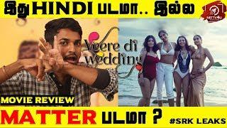 Veere Di Wedding Movie Review | Kareena Kapoor Khan | Sonam Kapoor | #SRK Leaks