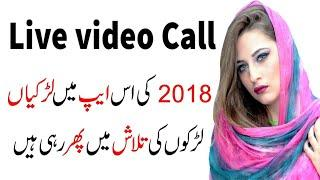 Free Video Call With Pakistani Girls || Video Chatting App || Video Chatting For Android 2018||