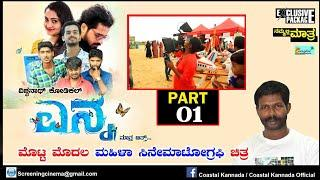 Yenna Tulu Movie 01 || Women Cinematography | First Time in Tulu Film industry | Vishwanath Kodikal