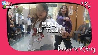 [쌩 날 Dance] 키즈댄스 소녀시대-Oh! GG(Girls' Generation-Oh!GG) - 몰랐니(Lil' Touch) (이민아, 안지윤)