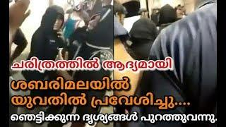 First Women Entered Into Sabarimala Temple | Breaking Video Out | 2019