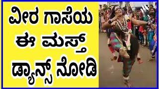 ಈ ವೀರಗಾಸೆಯ ಡ್ಯಾನ್ಸ್ ನೋಡಿ |Veeragaase dance |mast dance |girls dance in procession |