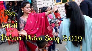 पिंक प्लाजो || Pink Plazo Latest Himachali Girls Super Hit Dj Dance at Marriage || Pahari Video 2019