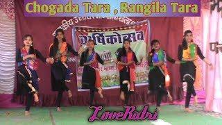 School's Girls Dance|| Chogada Tara Rangila Tara || H.S.School Kosrangi