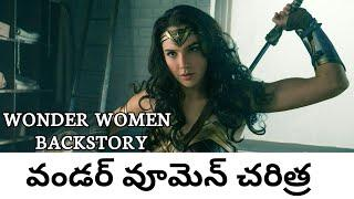 Wonder Women Back Story Explained in Telugu ll Mr.Rajini
