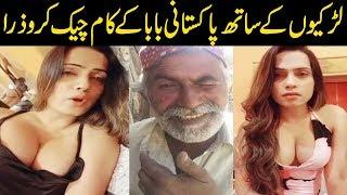 Baba & Pakistani Girl Says Mujhe Pata K Dekhao Video Dekh K Maza A Jai Ga || Pak Talent Tv