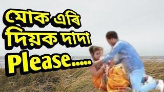 লাজ নোহোৱা অসমীয়া ল'ৰা || Viral Assamese Video || Save Assamese Girls || Stop Viral Assamese Video |