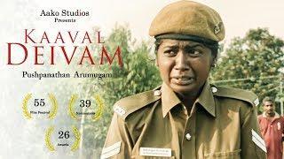பெண் காவலர்களின் அறியப்படாத வாழ்க்கை - International Award Winning Short Film | Kaaval Deivam
