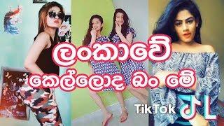 Sri Lankan Girls Dance - TikTok Musical.ly Videos Sri Lanka