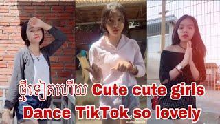 ថ្មីទៀតហើយរាំឡូយៗកប់ៗ Girls Dance TikTok so cool