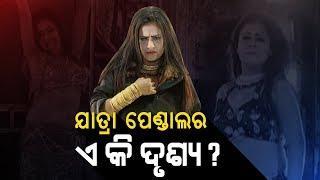 "Exclusive Interview With ""Jatra"" Item Girl ""Rani"""
