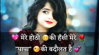 ????Status For Happy Father's Day Girls WhatsApp Status Videos WhatsApp Status Video 2018
