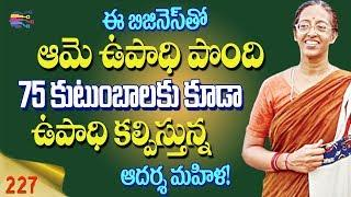 Village business ideas in telugu | Success Story of women entrepreneurs in telugu - 227
