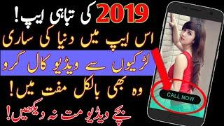 Free Video Calling With Girls and Boys in Pakistan and India |2019 amazing App!