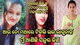 Odia new latest college and school girls tiktok videos ll funny odia tiktok videos ll