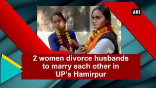 Two women divorce husbands and marry each other in Uttar Pradesh