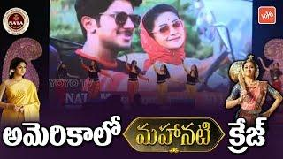Mahanati Movie Craze in America | Girls Dance Performance | NATA Mega Convention 2018 | YOYO TV