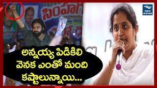 Janasena Women Activist Shirisha Excited Speech | Pawan Kalyan | New Waves