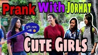 Prank With Cute Girls in Jorhat//Assamese Prank//prank in Assam//Jorhat Prank