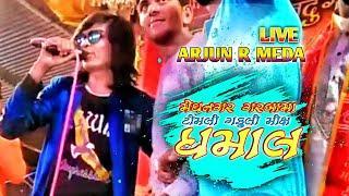 Arjun R Meda live girls dance limbus Live Gai sorry oniline  meghnagar live 2019