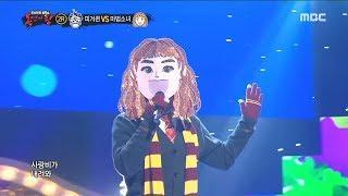[2round] 'Magic Girl' - Love Rain,'마법소녀' -   사랑비,  복면가왕 20181230