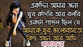 Heart touching sad love story ???? Bangla • boys and girls today love story ???? Raj Enter10