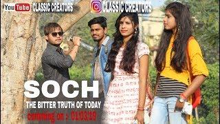 SOCH THE BITTER TRUTH OF TODAY|| CLASSIC CREATORS|| HEART TOUCHING||MOTIVATIONAL|| women's day