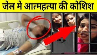 Tera Ghata Song Musically Girls attempt to sucide in Jail || isme tera ghata song viral girls News