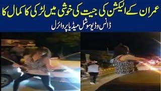 Girls dance  PTI  Pakistan Tabdeli||Imran Khan Pakistan