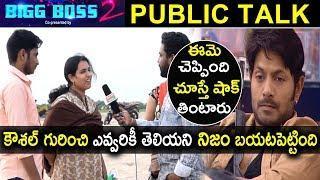 Public Opinion On Bigg Boss 2 Telugu Show | Women's Response on Kaushal and Sunaina Tanish Behavior