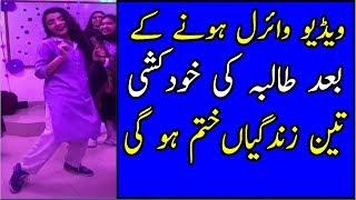 Punjab College Girls Dance viral video | Punjab college girl suicide after viral video
