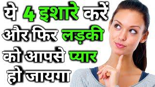 Things That Can Make A Girl Fall In Love With You |How to impress a girl tarika in hindi LoVe Advice