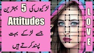 Ladkiyon Ke 5 Attitudes Jise Ladke Pasand Karte Hain | 5 Attitudes Men Love About Women