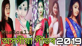 Letest Assamese musically video 2019 || assamese cute girls || by xengo