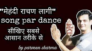 mehndi dance tutorial for girls | easy steps