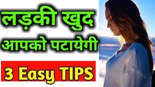 How to impress a Girl? 3 EASY TIPS | Ladki kaise pataye in hindi | Love Gems