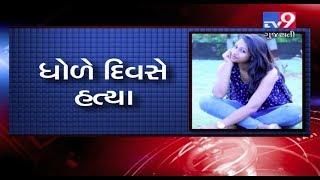 Mumbai woman killed in one-sided love affair - Tv9 Gujarati