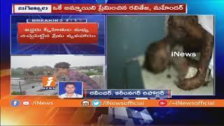 ప్రాణాలు తీసిన ప్రేమ | Two 10th Class Students Lost Lives For Girl Love In Jagtial | iNews