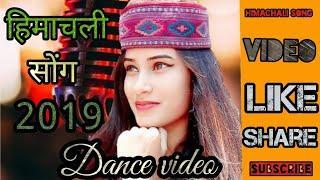 Himachali girl dance pahari  video song 2019 |Demo| ||ghaini boy||